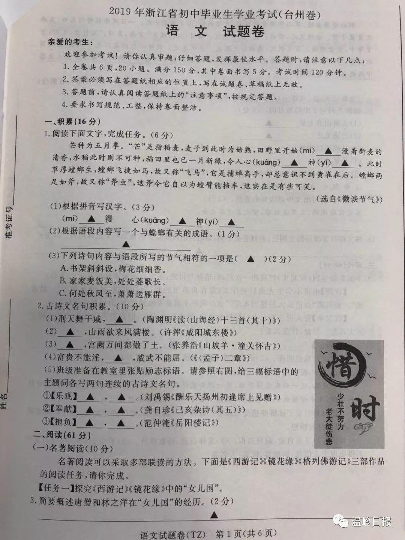2019年浙江台州中考语文真题