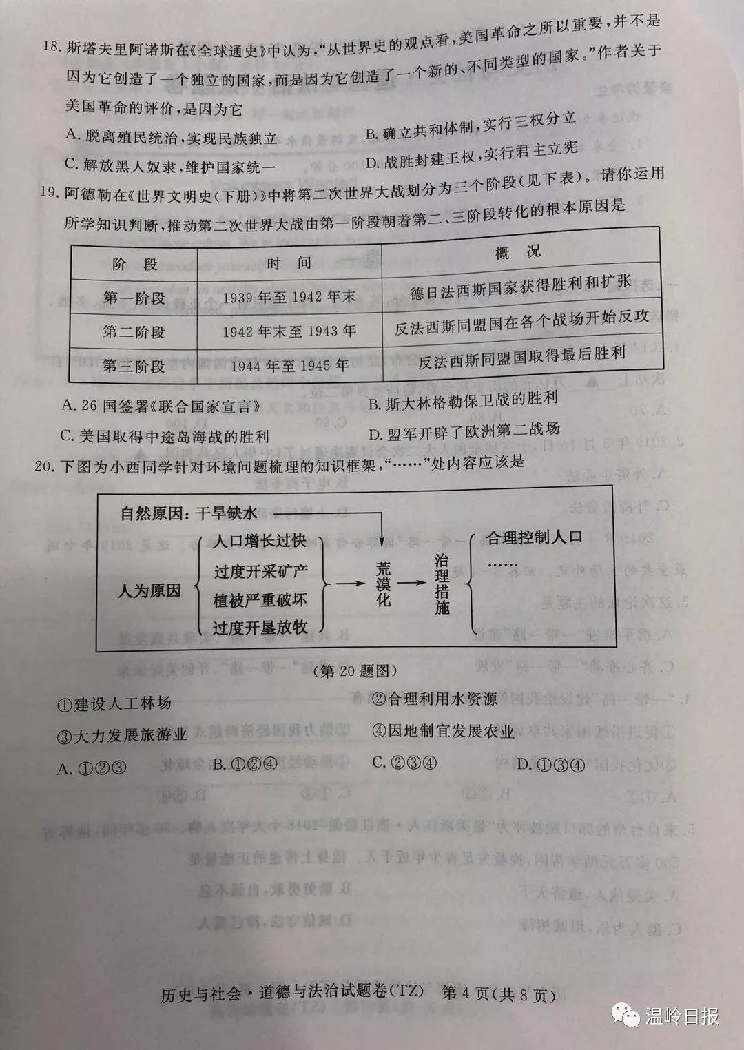2019年浙江台州中考历史与社会.道德与法治真题