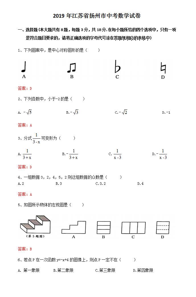 2019年江苏扬州中考数学真题
