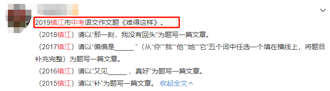 2019年镇江中考作文:难得这样