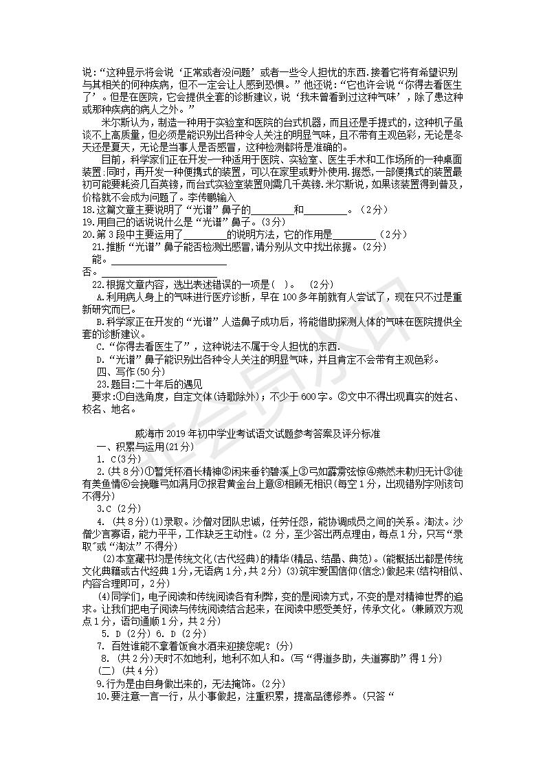2019年山东威海中考语文真题参考答案