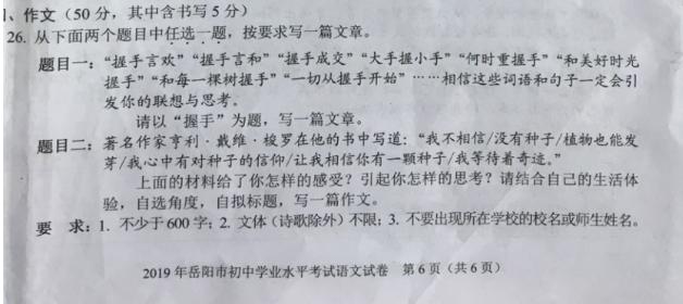 2019年岳阳中考作文题:握手