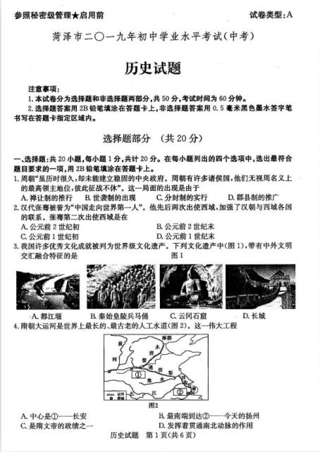 2019年山东菏泽中考历史真题