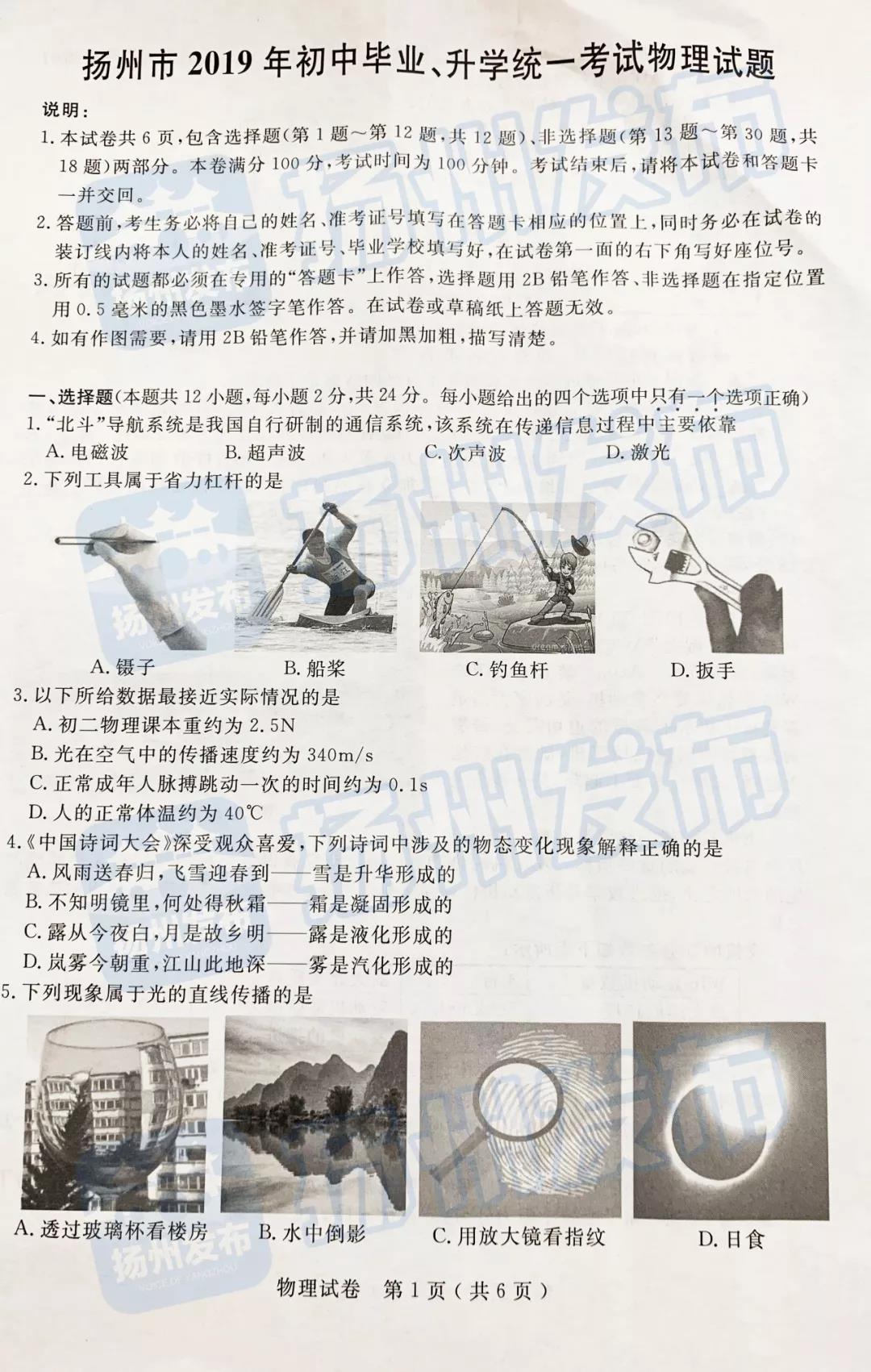 2019年江苏扬州中考物理真题