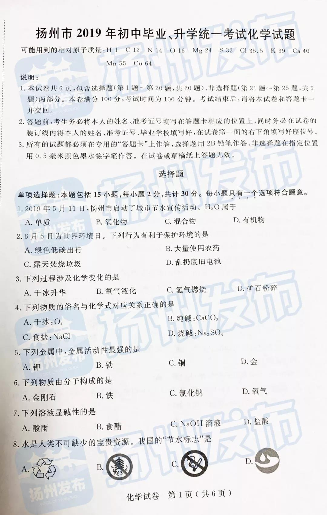 2019年江苏扬州中考化学真题