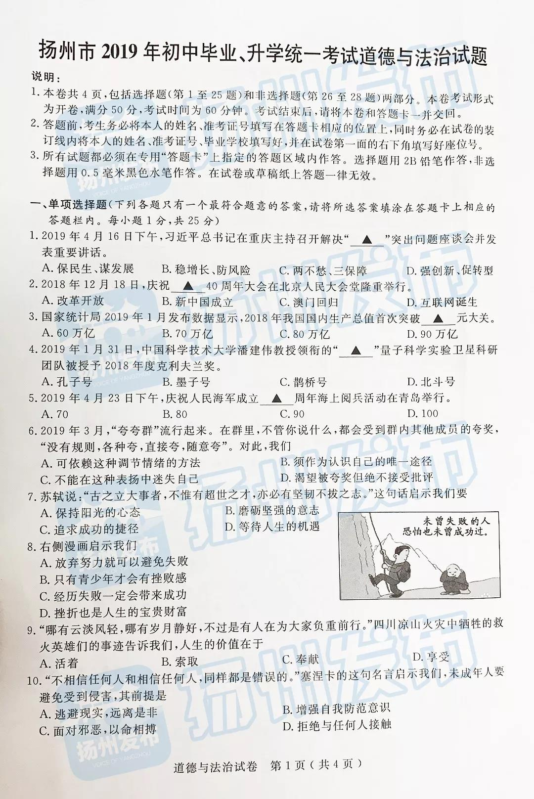 2019年江苏扬州中考政治真题