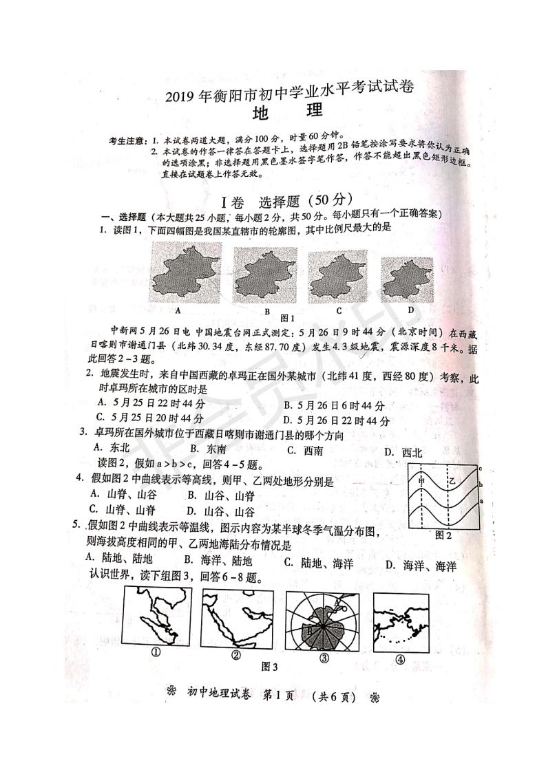2019年湖南衡阳中考地理真题