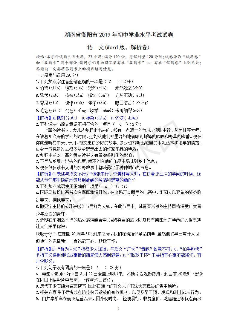 2019年湖南衡阳中考语文真题参考答案