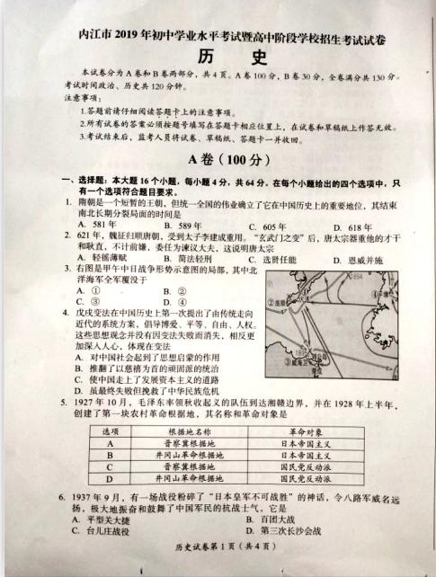 2019年四川内江中考历史真题