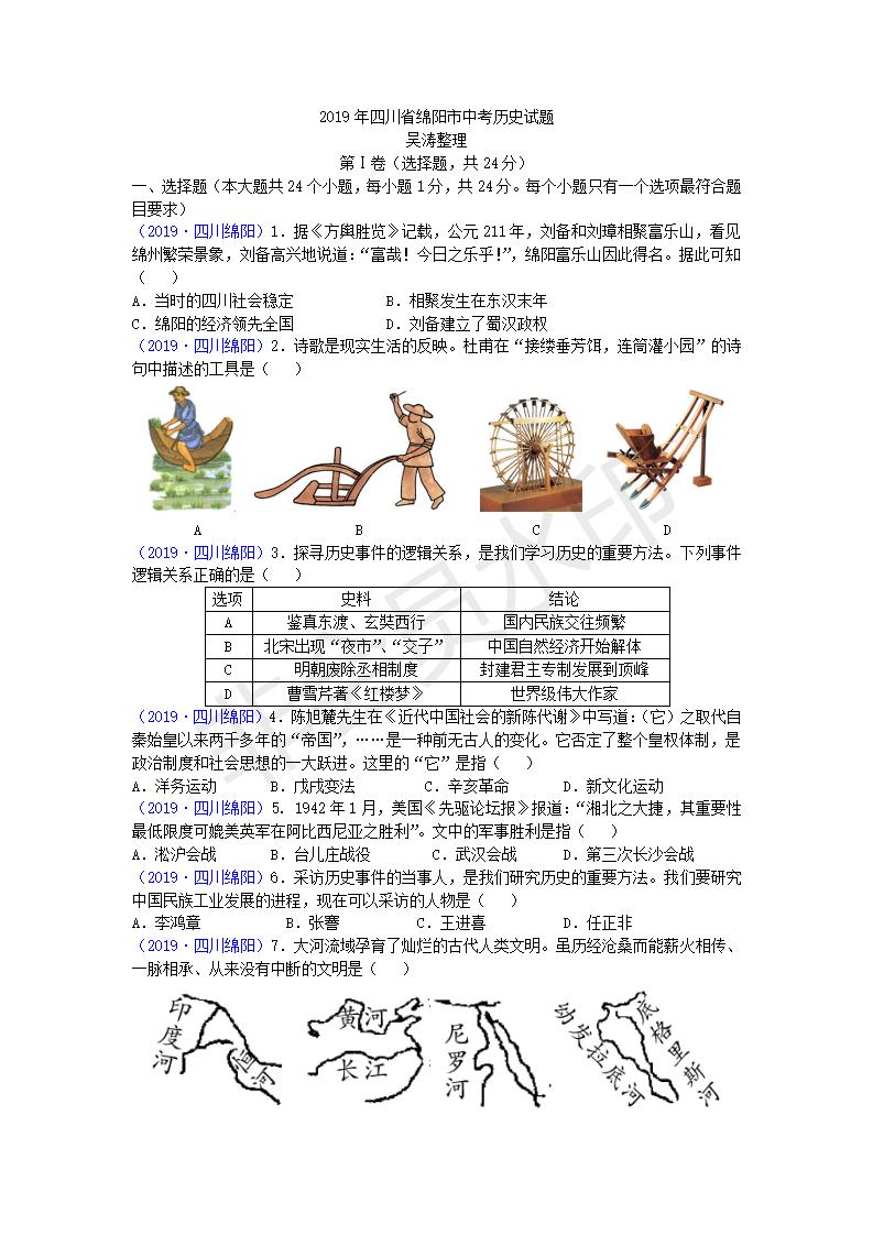 2019年四川绵阳中考历史真题