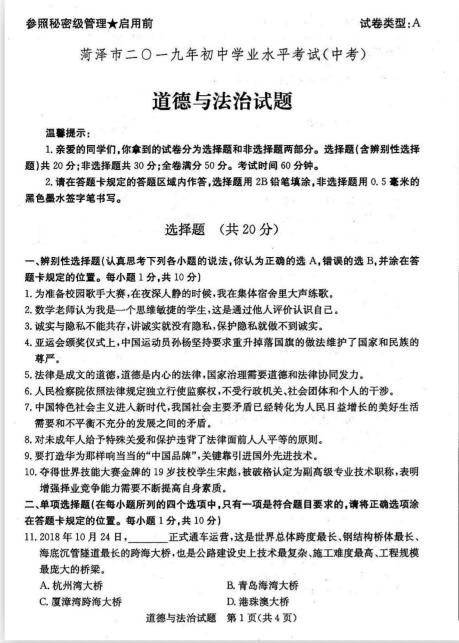 2019年山东菏泽中考政治真题