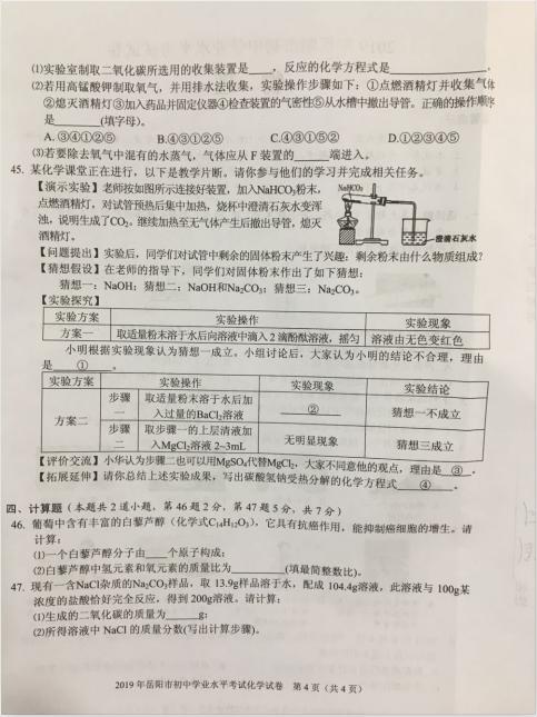 2019年湖南岳阳中考化学真题