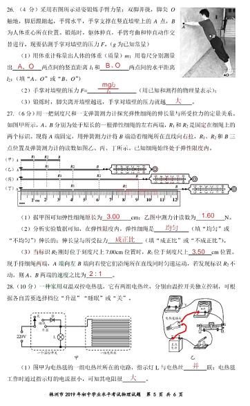 2019年湖南株洲中考物理真题