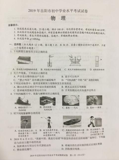 2019年湖南岳阳中考物理真题