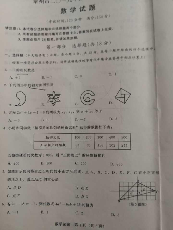 2019年江苏泰州中考数学真题