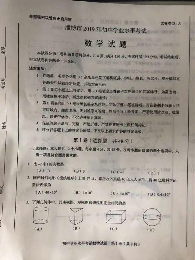 2019年山东淄博中考数学真题