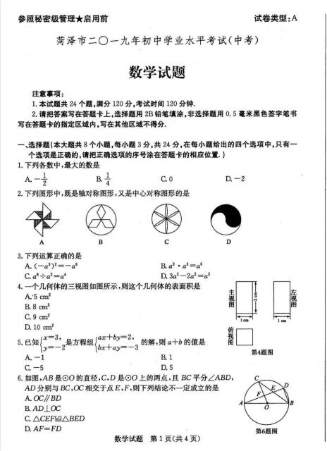 2019年山东菏泽中考数学真题