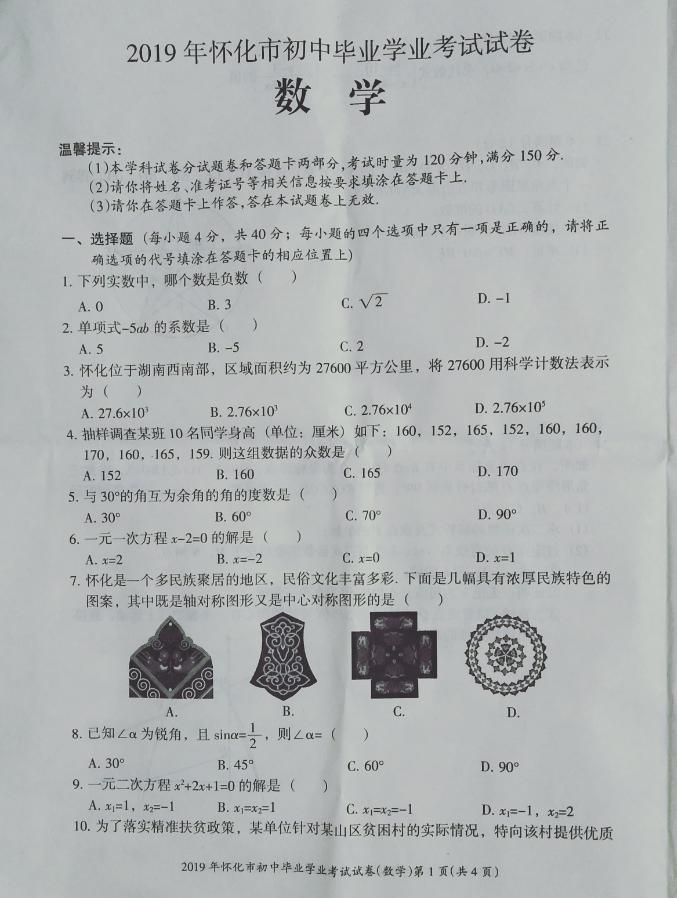 2019年湖南怀化中考数学真题