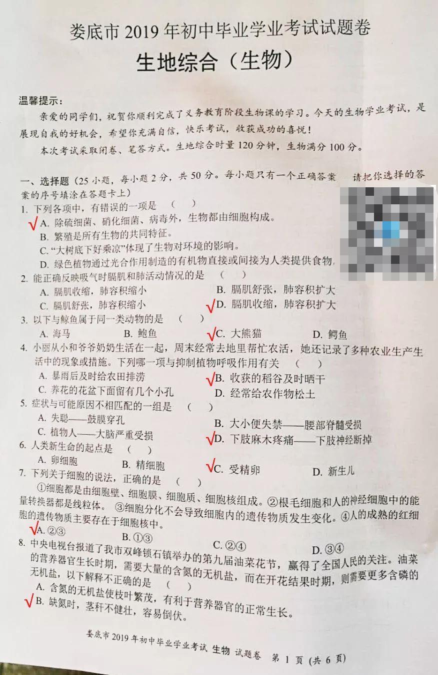 2019年湖南娄底市中考生物真题