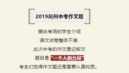 2019年荆州中考作文:一个人的力量
