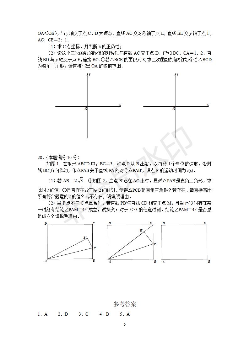 2019年江苏无锡中考数学真题参考答案