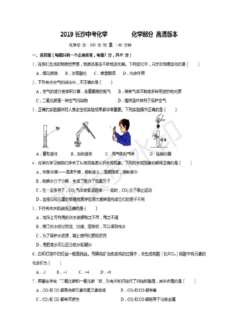 2019年湖南长沙中考化学真题