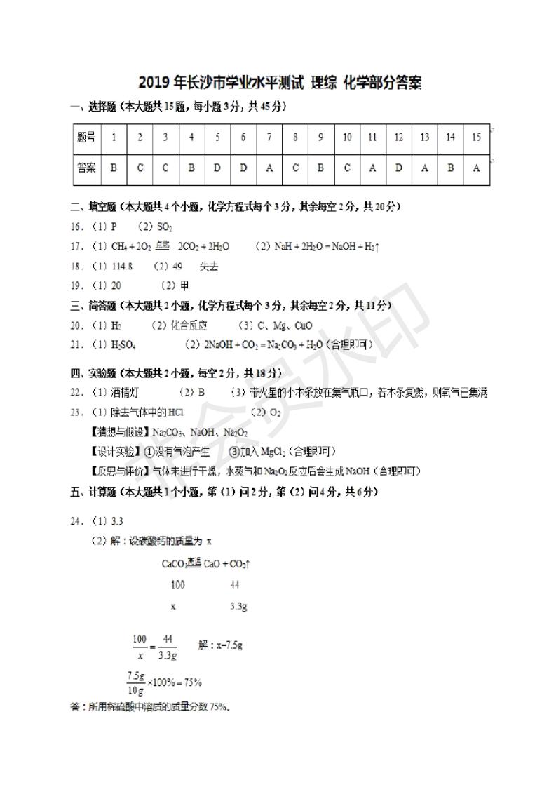 2019年湖南长沙中考化学真题参考答案
