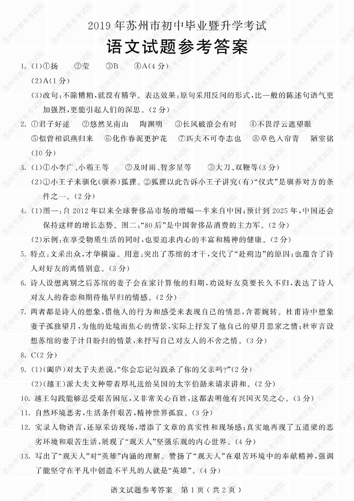 2019年江苏苏州中考语文真题参考答案