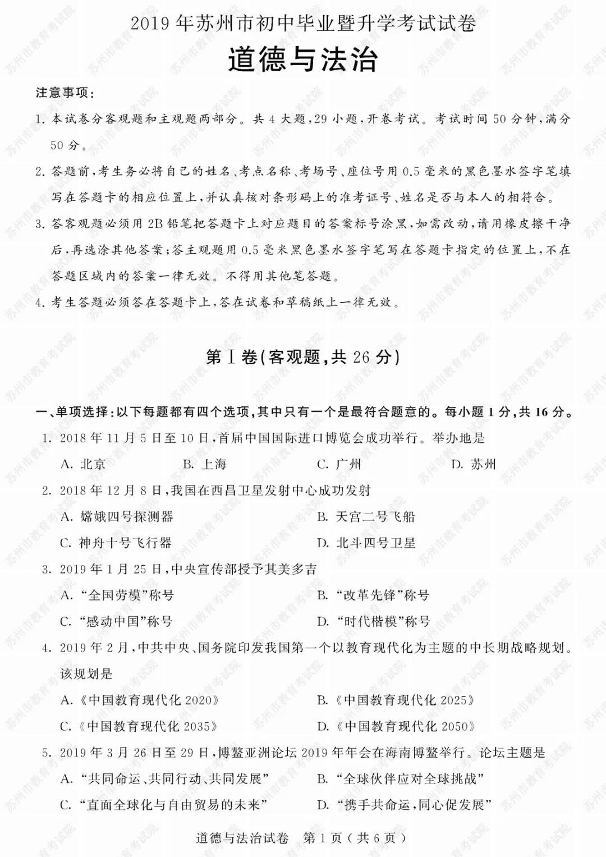 2019年江苏苏州中考政治真题