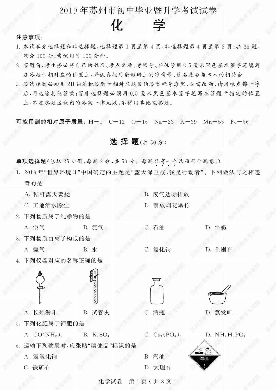 2019年江苏苏州中考化学真题