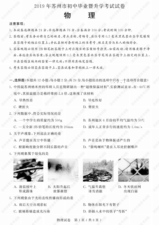 2019年江苏苏州中考物理真题