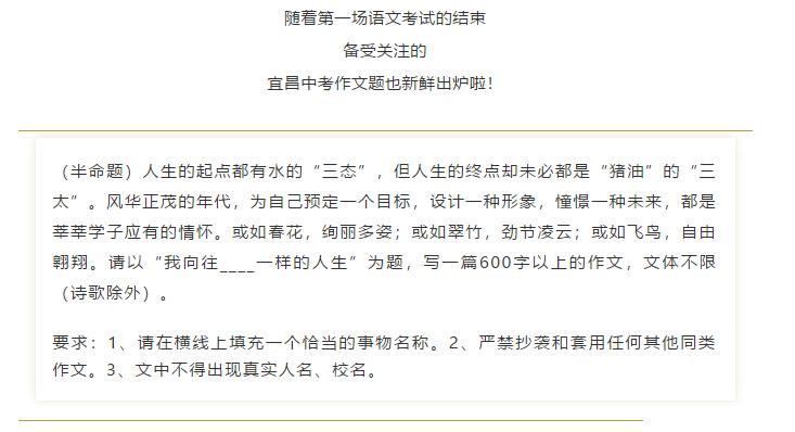 2019年宜昌中考作文:我向往____一�拥娜松�