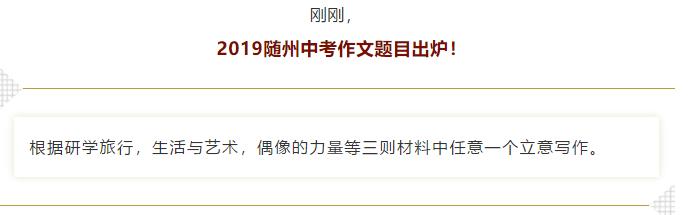 2019年随州中考作文:材料作文