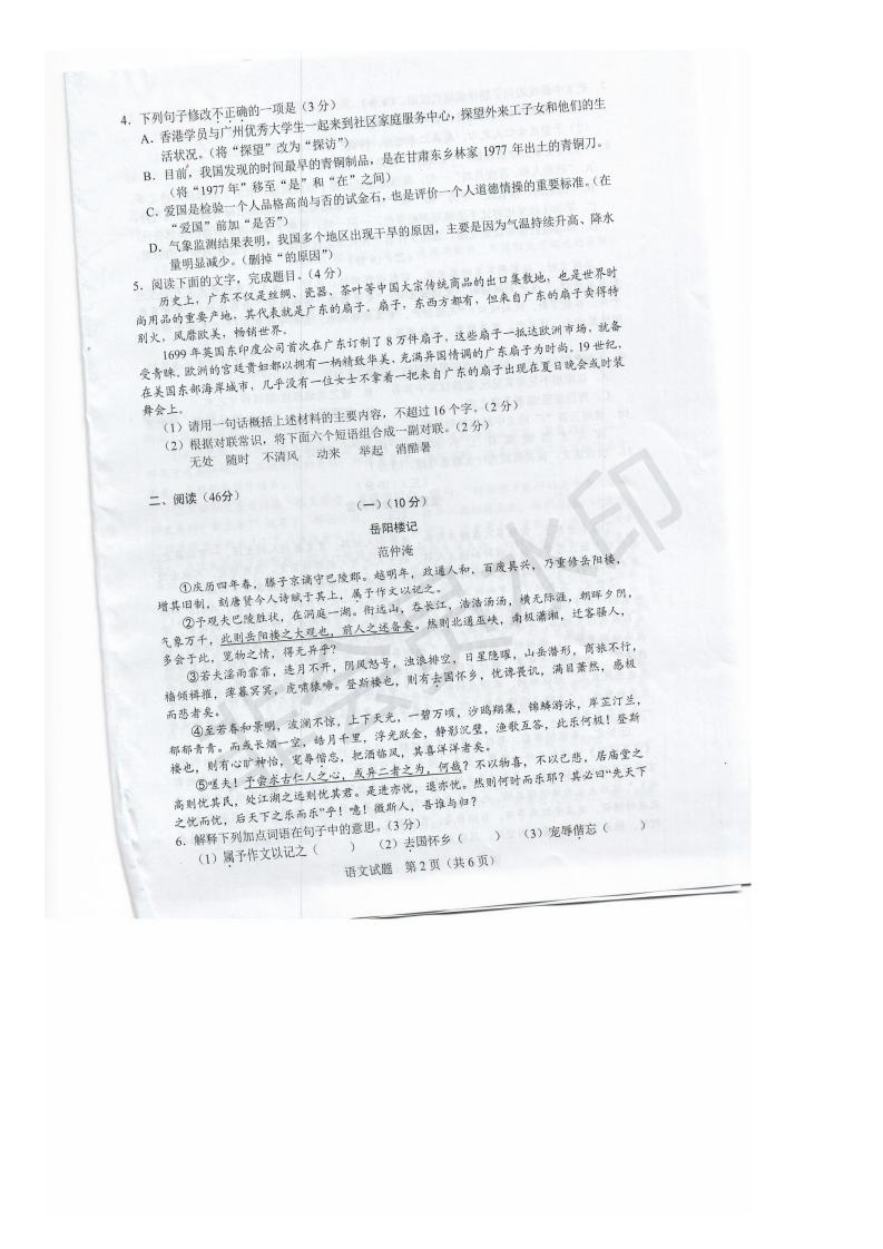 2019年广东中考统考语文真题