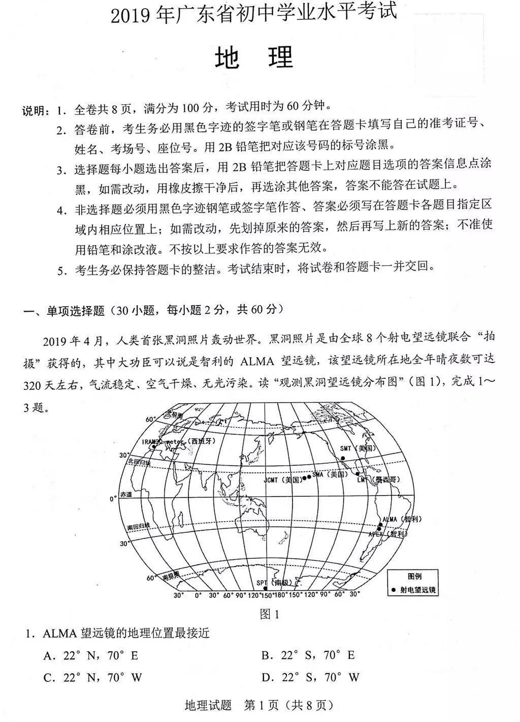 2019年广东中考统考地理真题