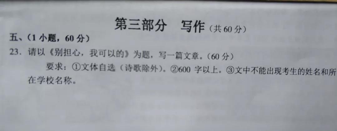 2019年广州中考作文:别担心,我可以的