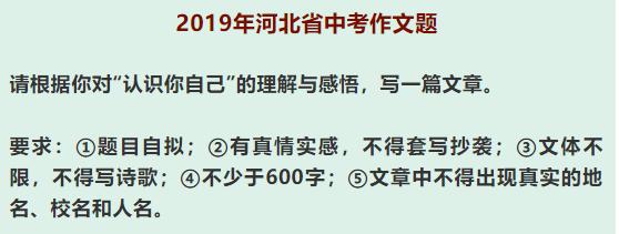 2019年河北中考作文:认识你自己