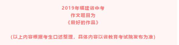 2019年福建中考作文:最好的作品