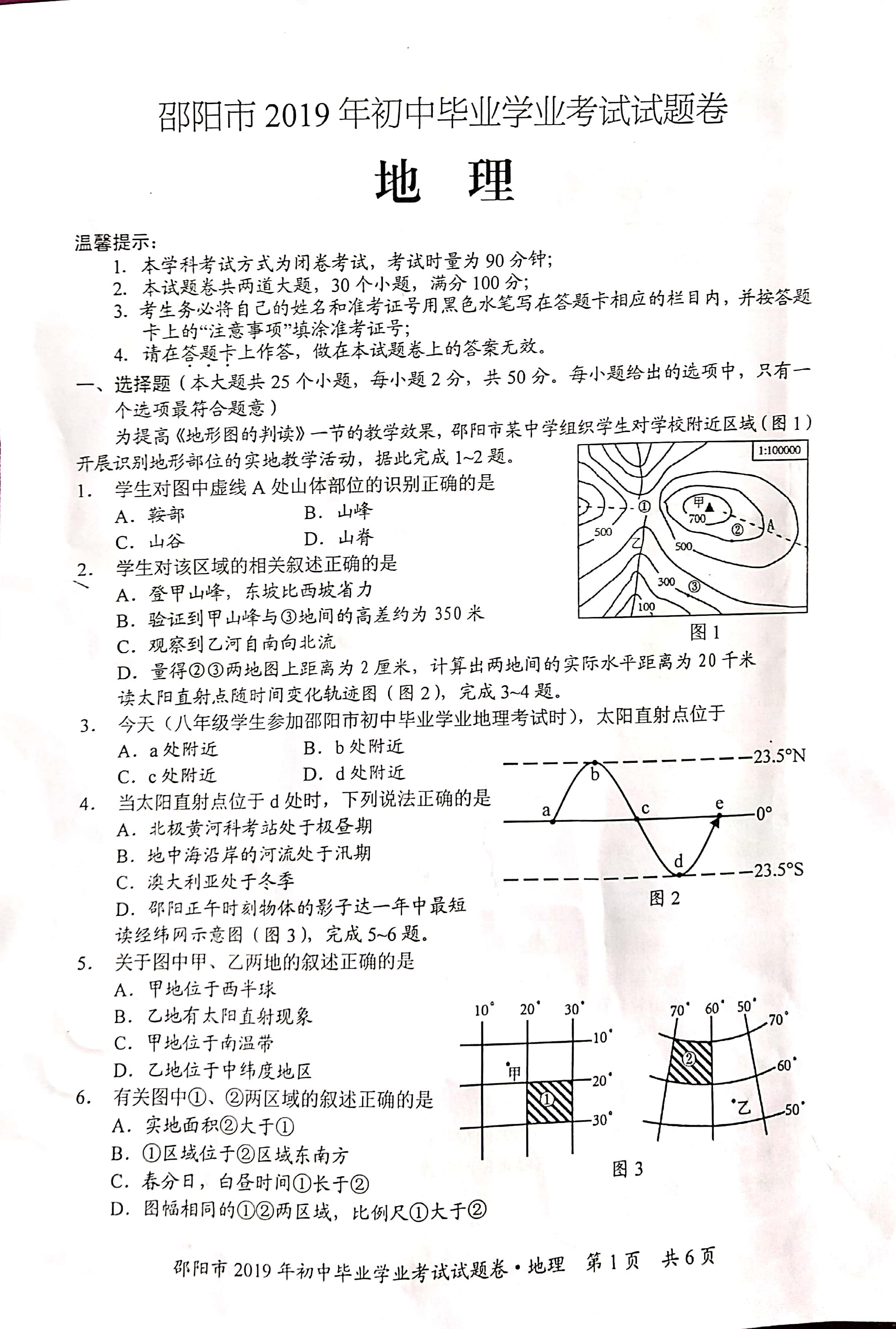 2019年湖南邵阳中考地理真题