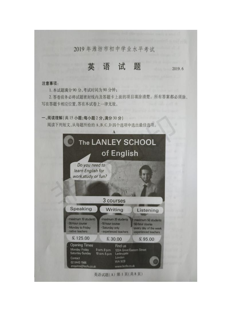 2019年山东潍坊中考英语真题