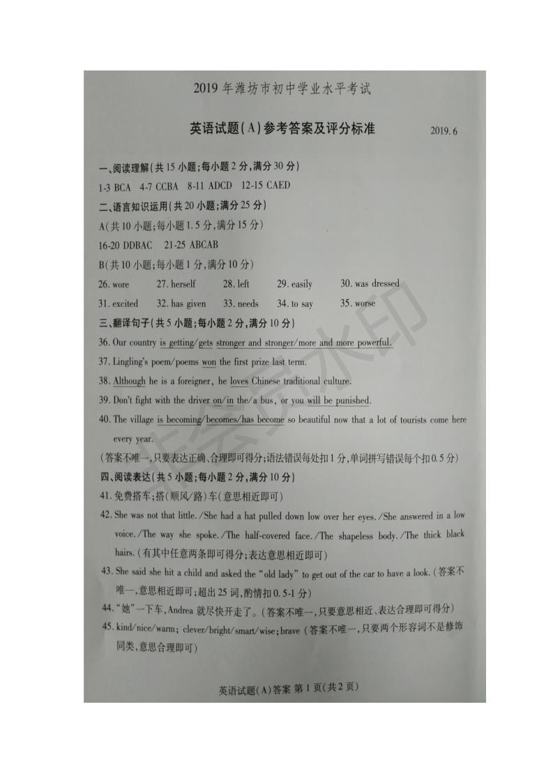 2019年山东潍坊中考英语真题参考答案