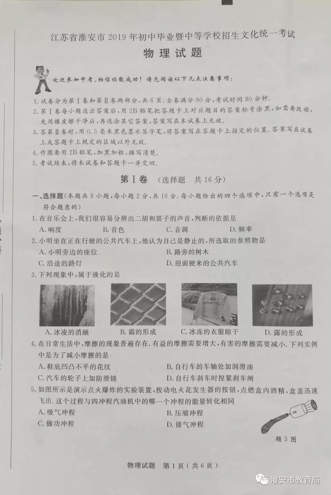 2019年江苏淮安中考物理真题