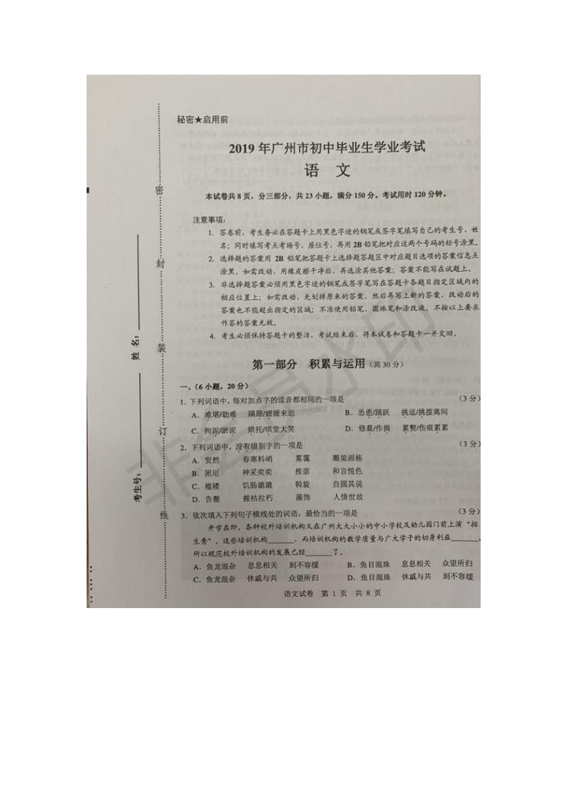 2019年广东广州中考语文真题