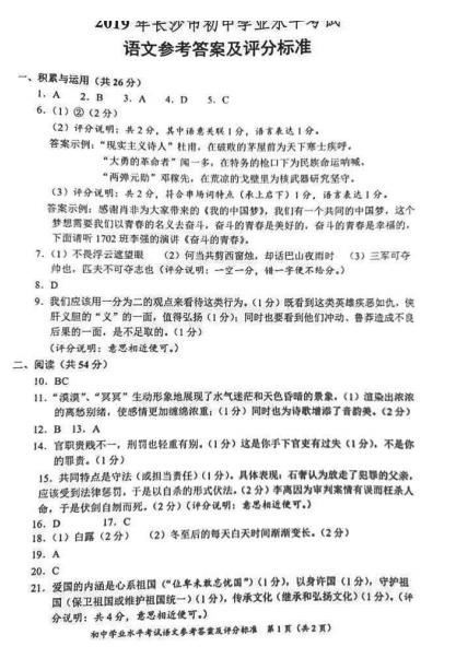 2019年湖南长沙中考语文真题参考答案