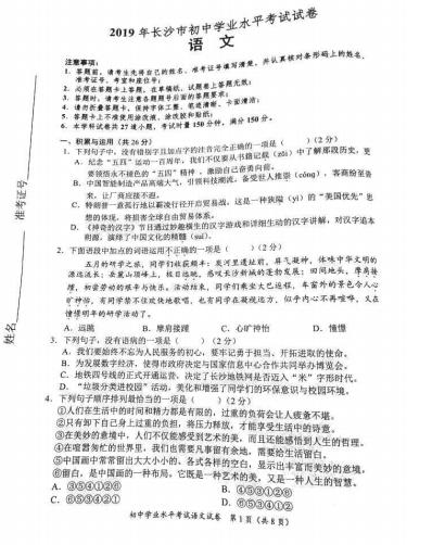 2019年湖南长沙中考语文真题