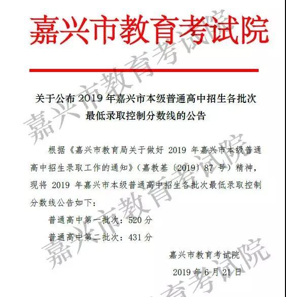 2019年中考嘉兴市本级普高招生最低录取控制分数线出炉