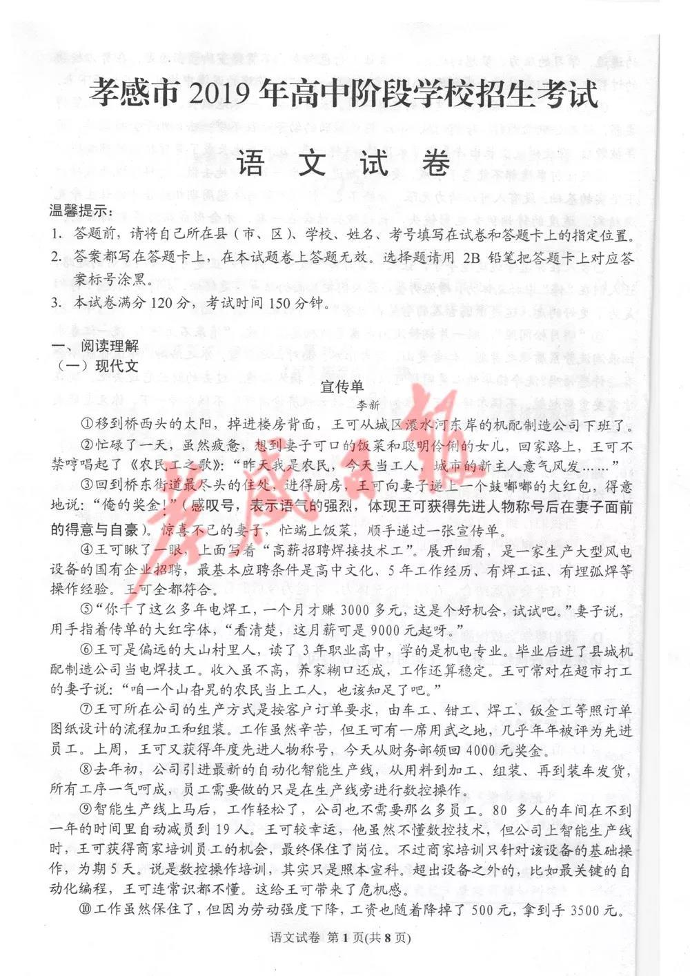 2019年湖北孝感中考语文真题