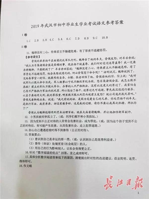 2019年湖北武汉中考语文真题参考答案