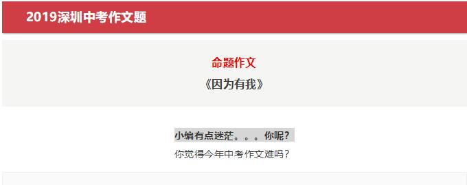 2019年深圳中考作文:因为有我