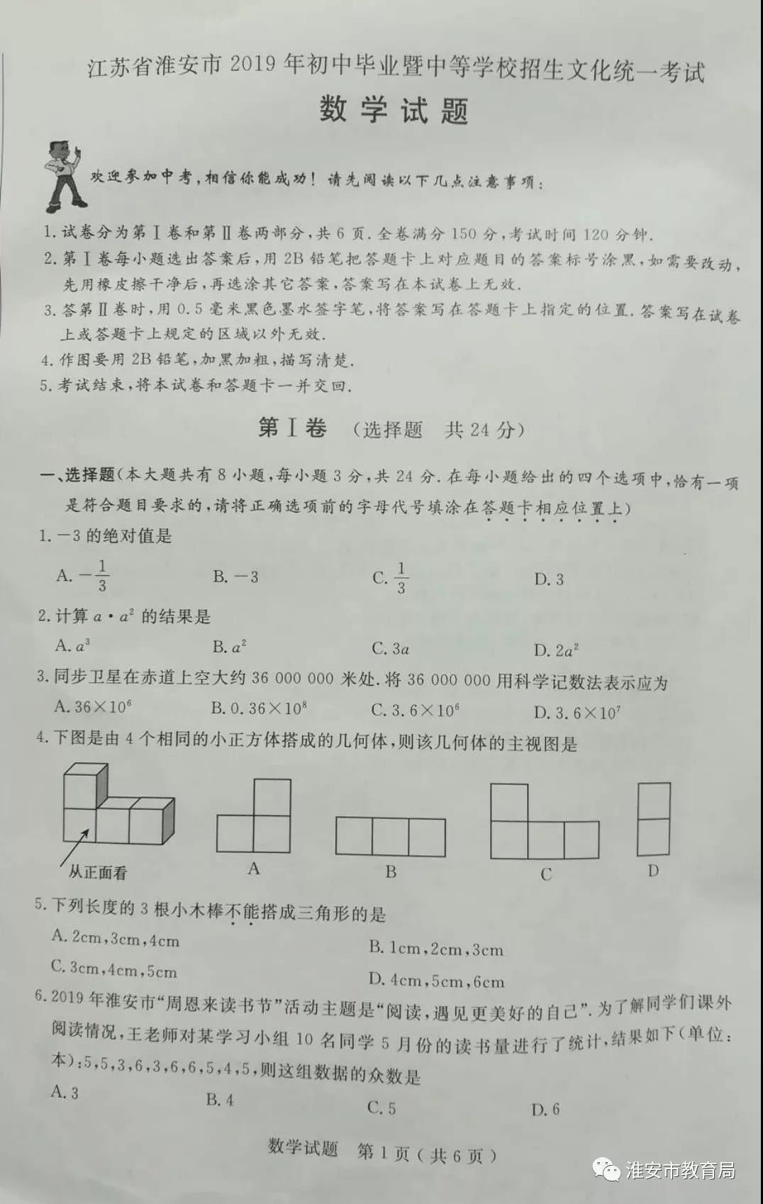 2019年江苏淮安中考数学真题